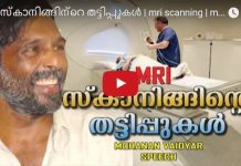 Mohanavaidyar about MRI Scan